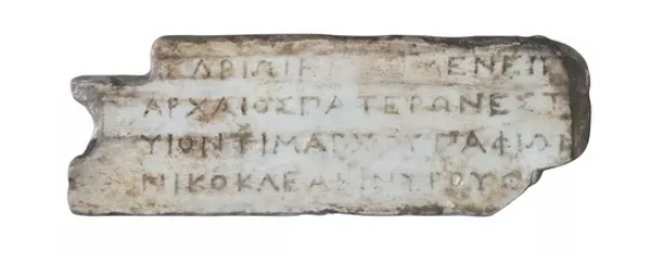 Lefkosia, Epigram in honor of Nikokles.